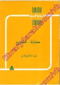 98e57 book1 7716 0000 - محاولة...للخروج pdf _ عبد الحكيم قاسم