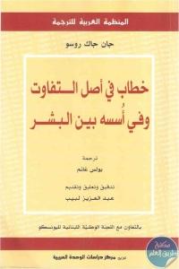 9bc2f pagesde17 1 - تحميل كتاب خطاب في أصل التفاوت وفي أسسه بين البشر pdf لـ جان جاك روسو