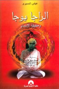 9ed40 sanstitre - الراجا يوجا وحقيقة الإنسان pdf - د. عباس المسيري