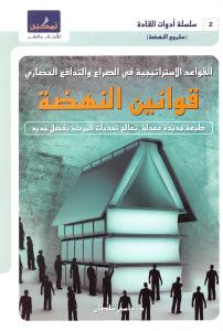 a0a06 pagesde2 2 - قوانين النهضة - القواعد الإستراتيجية في الصراع والتدافع الحضاري - طبعة أخرى ملونة pdf _ دكتور جاسم سلطان