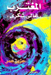 a4727 17 - المغترب غالي شكري pdf - حزين عمر