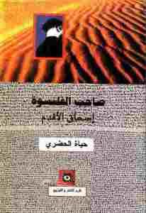 a47d0 17 - صاحب القلنسوة: إسحاق الأقدم - رواية pdf - حياة الحضري