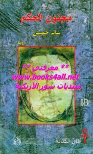 a6742 book1 7714 0000 - مجنون الحكم -رواية pdf _ سالم حميش