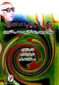 a69c1 4 002 - زكي نجيب محمود مفكراً عربياً ورائداً للاتجاه العلمي التنويري - كتاب تذكاري pdf