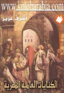 a7496 pagesde04 - الكنايات العامية المصرية pdf _ أشرف عزيز