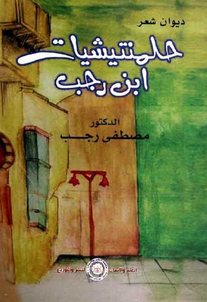 a9528 14 - حلمنتشيات ابن رجب pdf - مصطفى رجب