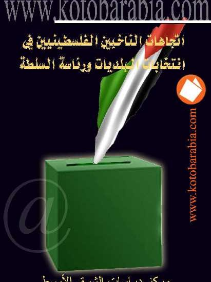 ad68e pagesde05 411x550 - اتجاهات الناخبين الفلسطينيين في انتخابات البلديات ورئاسة السلطة pdf _ مركز دراسات الشرق الأوسط
