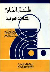 aecbd 6 - تحميل كتاب فلسفة العلوم - المشكلات المعرفية pdf لـ ماهر عبد القادر محمد علي