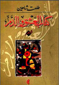 b1d2b 16 - كتاب العشق والدم pdf - طلعت شاهين