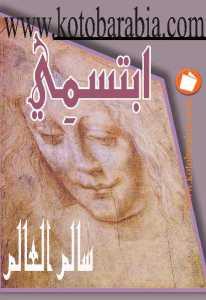 b5532 pagesde07 - ابتسمي pdf _ سالم العالم