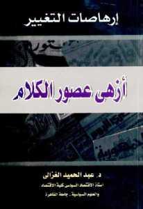 b6598 irhasat taghyeer - إرهاصات التغيير أزهى عصور الكلام pdf - عبد الحميد الغزالي