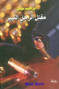 b680c book1 7723 0000 - مقتل الرجل الكبير pdf _ إبراهيم عيسى