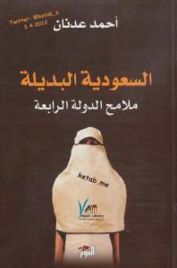b96b0 915badeel saudi 0000 - السعودية البديلة ملامح الدولة الرابعة pdf _ أحمد عدنان