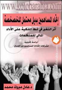 ba130 pagesde07 - إتحاد المساهمين بديل محتمل للخصخصة pdf _ د.عادل مبروك محمد