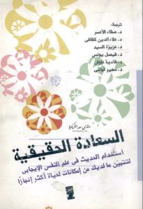 be0ed 4 - السعادة الحقيقية pdf