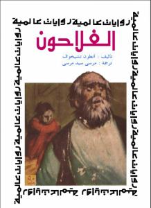 bf926 3 - الفلاحون pdf _ أنطون تشيخوف