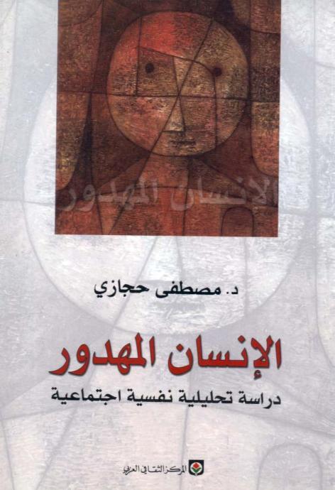 c0751 185insanmahdoor 0000 - الإنسان المهدور دراسة تحليلية نفسية إجتماعية pdf _ د. مصطفى حجازي