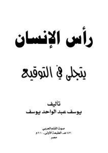 c177e 11915687dropbox 0000 - رأس الإنسان يتجلى في التوقيع pdf _ يوسف عبد الواحد يوسف