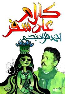 c3617 20 - كلام على سفر pdf - أحمد فؤاد نجم