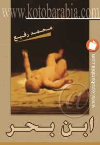 c36bc pagesde13 - ابن بحر pdf _ محمد رفيع