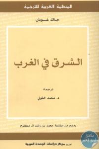 c6e22 pagesde3 1 - تحميل كتاب الشرق في الغرب pdf لـ جاك غودي