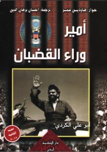 c8105 13 - أمير وراء القضبان pdf- حوار: هاودين عمر