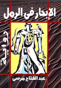 cad3d 38 - الإبحار في الرمل - رواية pdf- عبد الفتاح مرسي