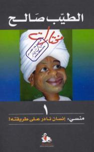 cbfa4 book1 11712 0000 - منسي: إنسان نادر على طريقته 1 pdf _ الطيب صالح