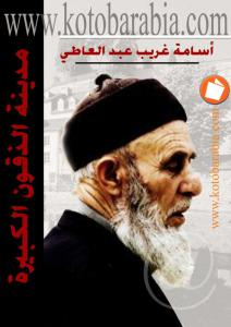 cd8c3 47 - تحميل كتاب مدينة الذقون الكبيرة pdf لـ أسامة غريب عبد العاطي