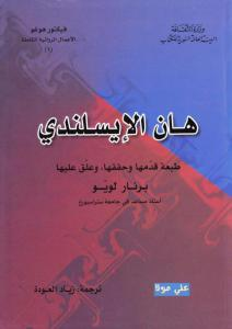 cdae9 book1 10387 0000 - هان الإيسلندي pdf _ أديب فرنسا الكبير فيكتور هوغو