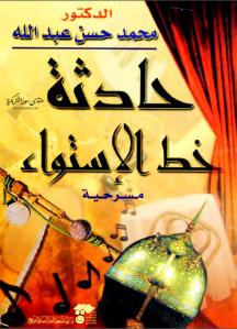 cec7b 33 - حادثة خط الاستواء : مسرحية pdf - محمد حسن عبدالله