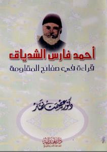 d08bb 6 - أحمد فارس الشدياق قراءة في صفائح المقاومة pdf - عصمت نصار
