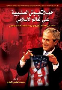 d11b7 926crusades p02 0000 - حملات بوش الصليبية على العالم الإسلامي ج.2 pdf _ يوسف العاصي الطويل