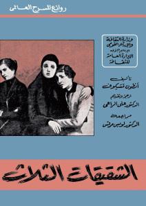 d1690 pagesde2 - الشقيقات الثلاث pdf _ أنطون تشيخوف