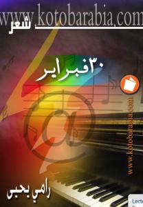 d269e 1 - 30 فبراير pdf _ رامي يحي