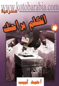 d319b pagesde06 - اتكلم براحتك pdf _ أحمد لبيب