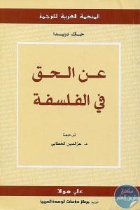 d69e2 pagesde21 1 - تحميل كتاب عن الحق في الفلسفة pdf لـ جاك دريدا
