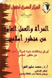 d6f46 24 - المرأة والعمل العام من منظور إسلامي pdf - د. محمد سليم العوا