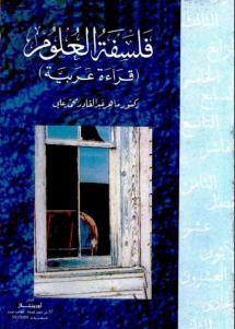 d99c5 4 - فلسفة العلوم: قراءة عربية pdf - ماهر عبد القادر محمد علي