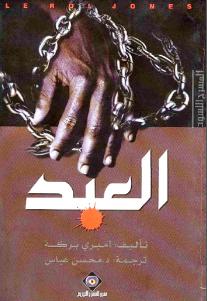 da1a7 12 - العبد pdf - أميري بركة