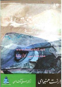 daf0a book1 7737 0000 - وليمة متنقلة pdf _ إرنست همنجواي