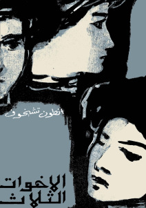 dc028 pagesde1 - الأخوات الثلاث pdf _ انطون تشيخوف