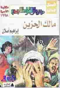 dc704 book1 7711 0000 - رواية مالك الحزين لـ إبراهيم أصلان pdf