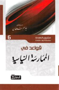 dd03c pagesde38 - قواعد في الممارسة السياسية مشروع النهضة (سلسلة أدوات القادة) pdf _ دكتور جاسم سلطان
