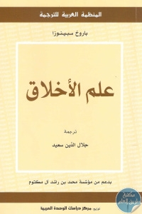 df1ad pagesde20 1 - تحميل كتاب علم الأخلاق pdf لـ باروخ سبينوزا