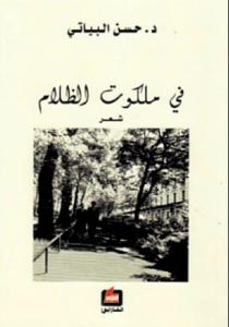 e15e1 13 - في ملكوت الظلام pdf - حسن البياتي