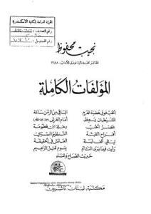 e227b book1 7055 0002 - المؤلفات الكاملة ج.5 pdf _ نجيب محفوظ