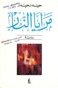 e8b7a book1 13216 0000 - مرايا النار pdf _ حيدر حيدر