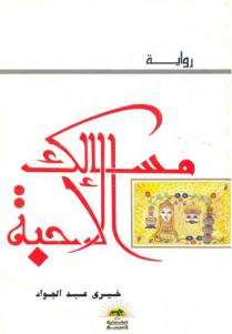 e94e5 book1 14911 0000 - مسالك الأحبة pdf _ خيري عبد الجواد