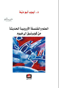 ec4c5 5 - العلم والفلسفة الأوروبية الحديثة من كوبرنيق إلى هيوم pdf - أيوب أبو دية